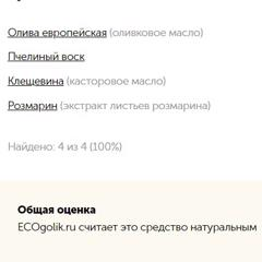 Badger Company, Organic Lip Balm, Unscented, .15 oz (4.2 g) - customer photo 0